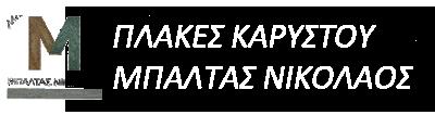Πλάκες Καρύστου Μπαλτάς Νικόλαος
